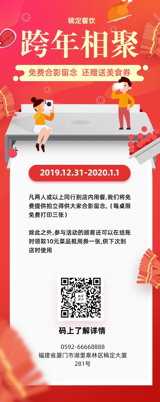 2020元旦新年促销/餐饮美食/喜庆创意/长图海报