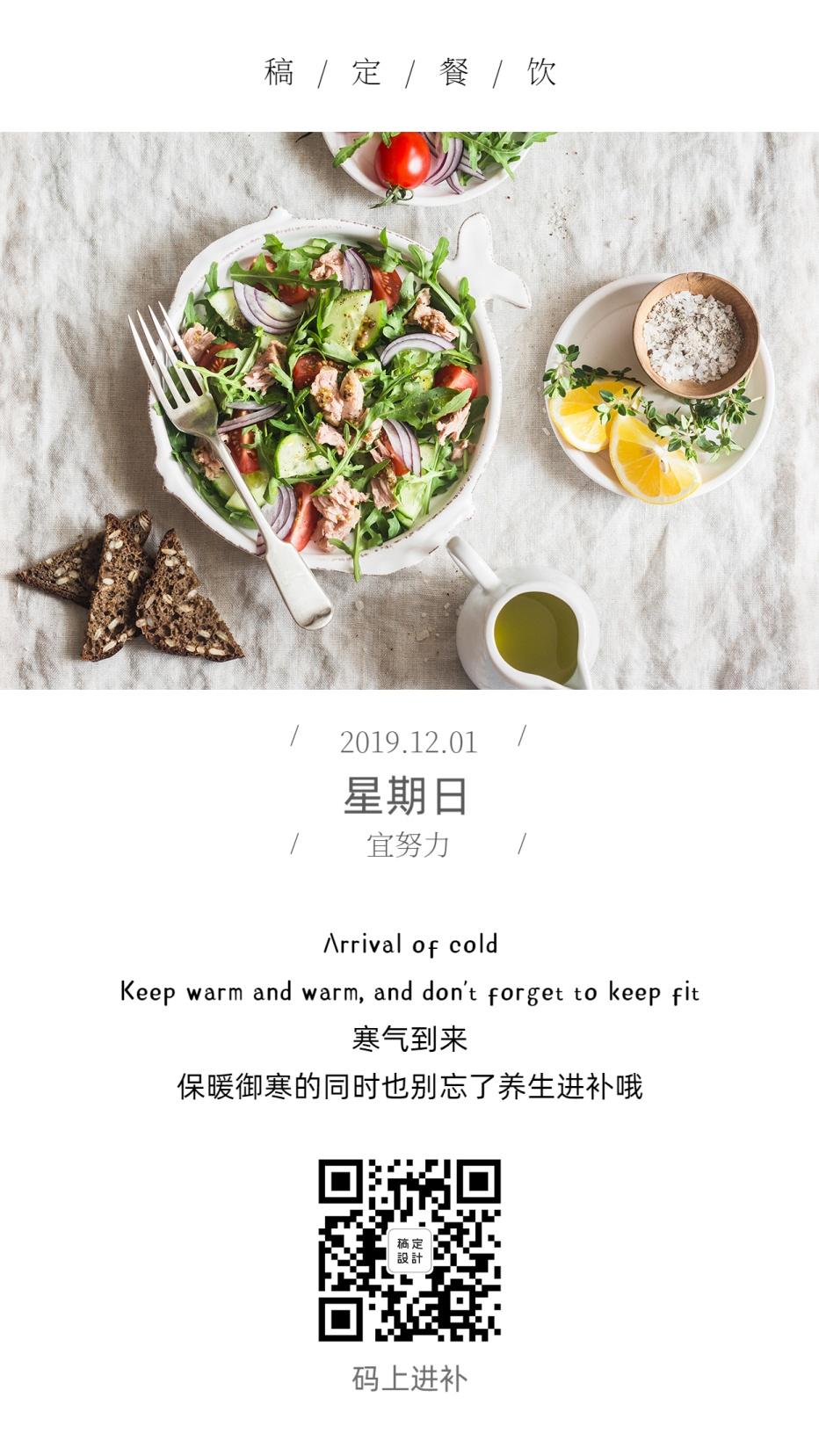 天气问候/餐饮美食/简约实景/日签海报