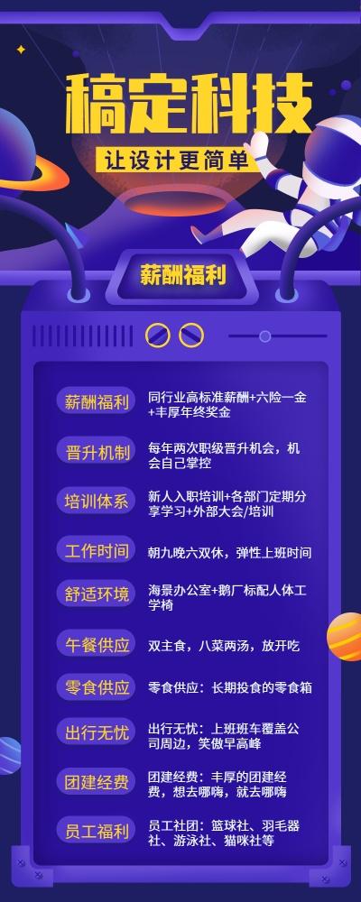 公司活动介绍/招聘/长图海报
