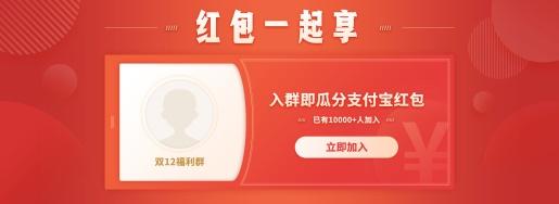 双十二/1212/促销/店铺公告/店铺活动/红包海报banner