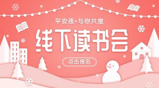 圣诞节/平安夜/阅读会/海报banner