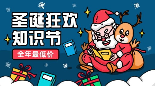 圣诞节/知识付费/海报banner