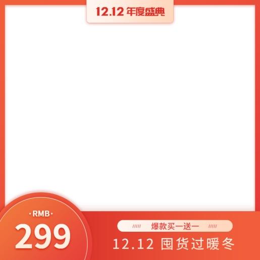 双十二/1212红色促销主图图标