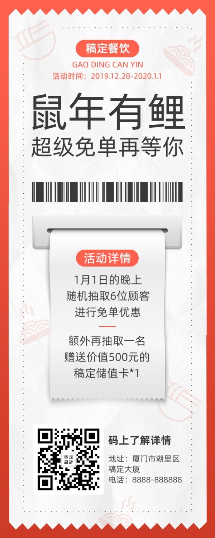 2020元旦新年活动/餐饮美食/创意简约/长图海报