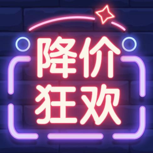 双11降价狂欢/霓虹灯/次图