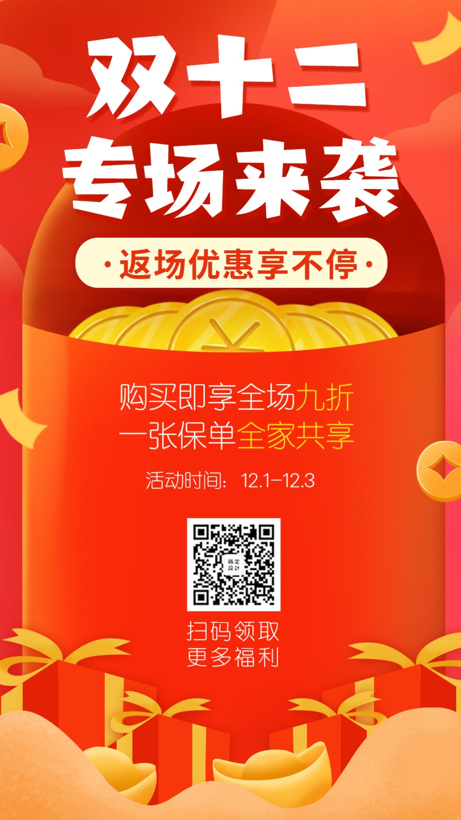 金融保险产品营销双十二专场手机海报
