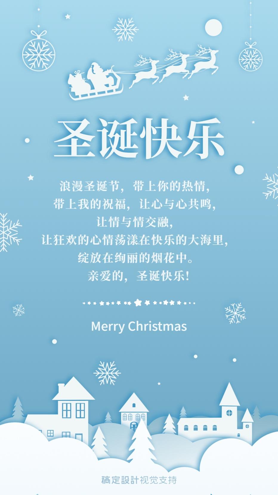 冬季冰雪/圣诞节/节日祝福/插画