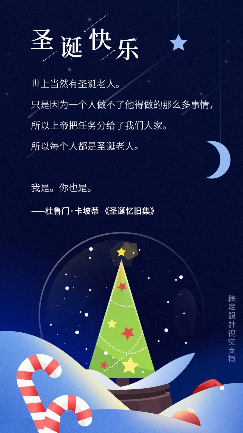 文艺/圣诞节/祝福语