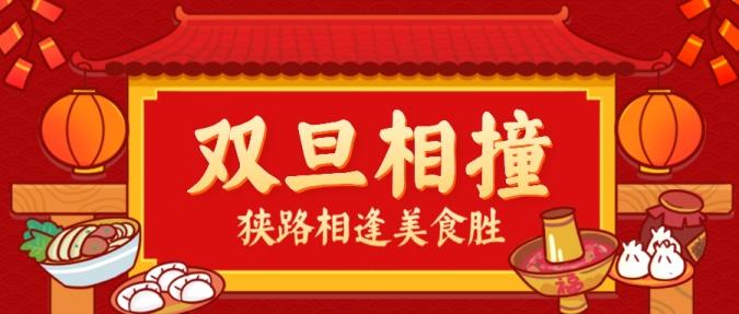 双旦活动/餐饮美食/喜庆中国风/公众号首图