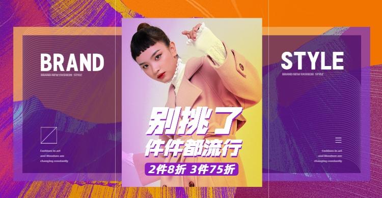 双十二预售女装时尚海报banner