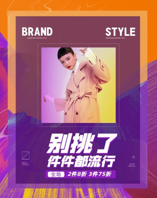双十二/1212预售/服装/女装/时尚潮流冬上新海报banner