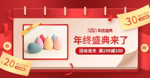双十二/1212/美妆/百货/满减商品海报banner