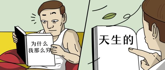 我为什么穷翻书漫画搞怪手绘创意公众号首图