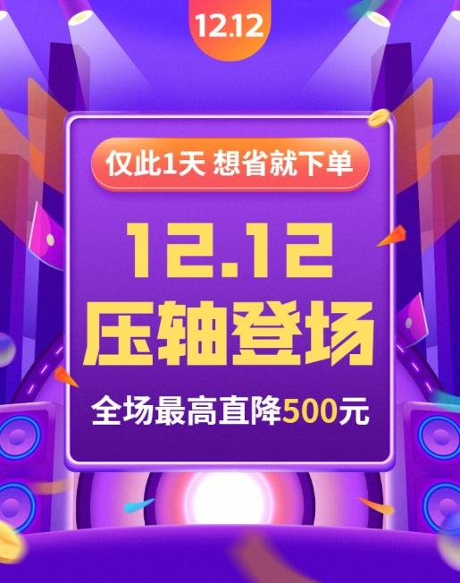 双十二/1212/紫色/促销/海报banner