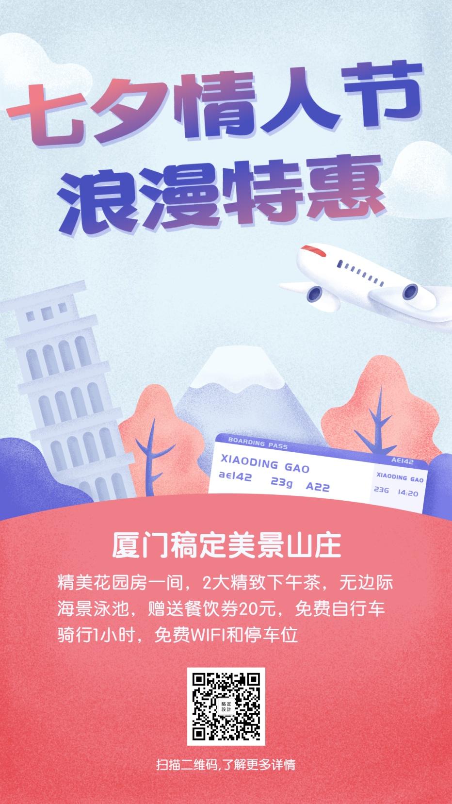 七夕情人节旅店促销优惠活动手机海报