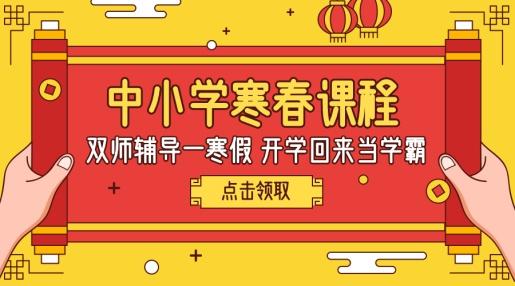 元旦春节促销/中小学课程/海报banner