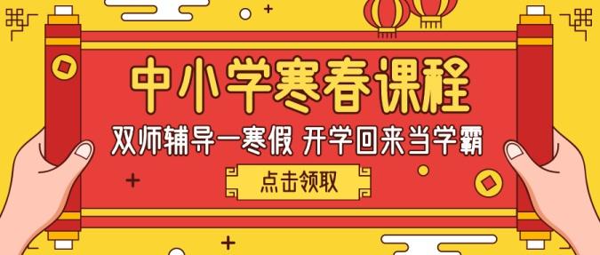 元旦春节促销/中小学课程/公众号首图
