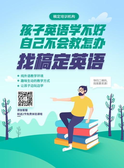 教育培训/简约清新/项目介绍/宣传单