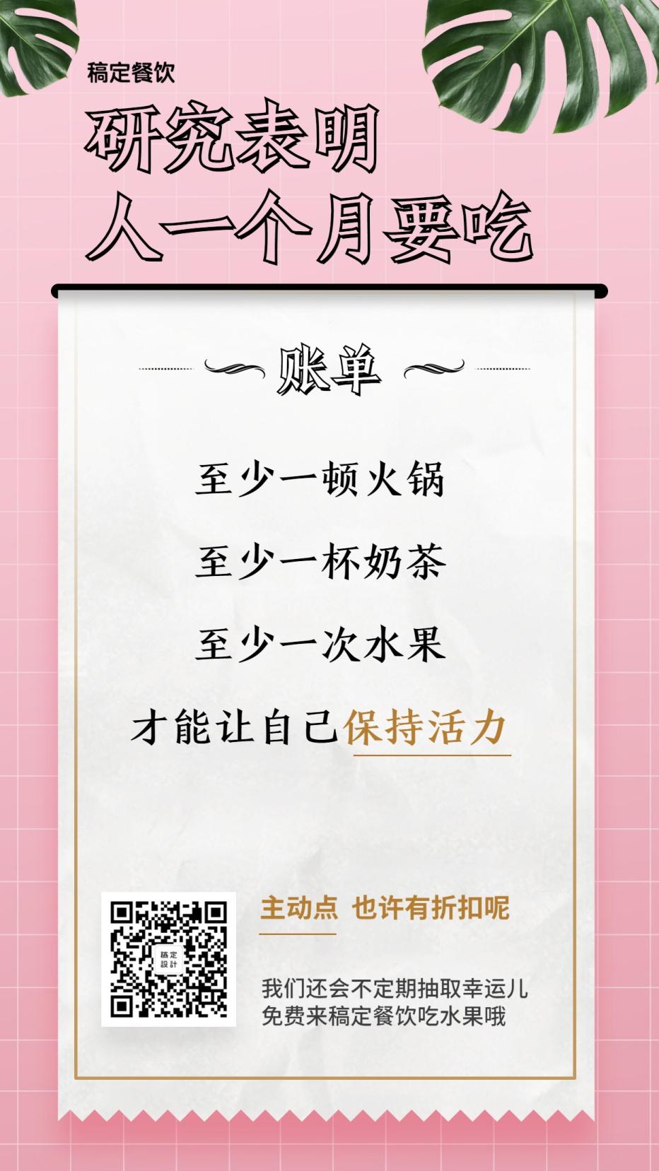 餐饮美食/问候推广/创意简约/手机海报