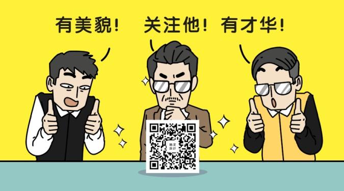 趣味漫画人物扫码关注手绘卡通关注二维码