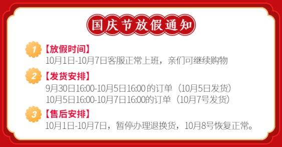 春节/国庆节放假通知喜庆电商店铺公告海报banner