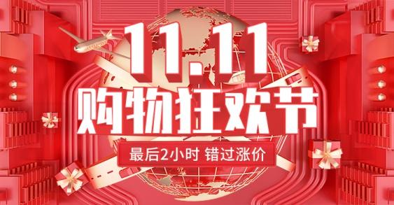 双十一狂欢节大促C4D海报banner