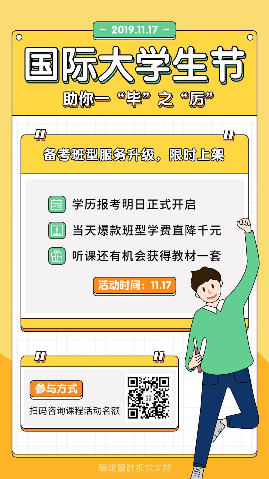 插画/课程促销/大学生节