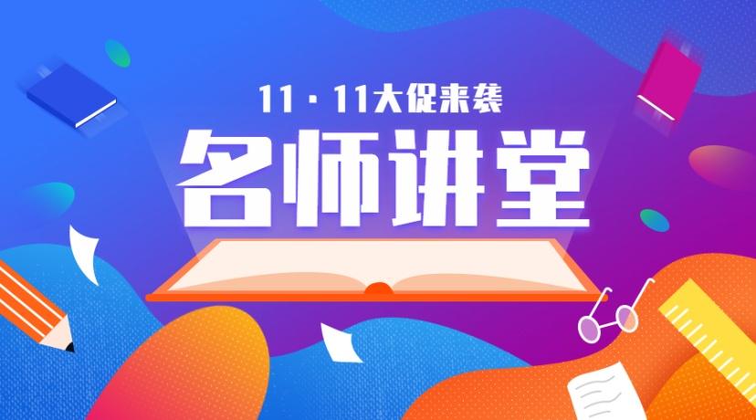 双十二/双12/课程平台大促/广告banner