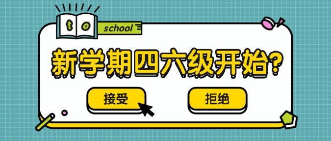 四六级/成绩查询/新学期公众号首图