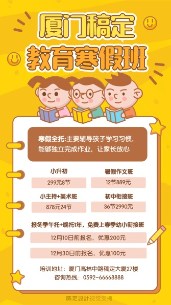 中小学招生/寒假促销