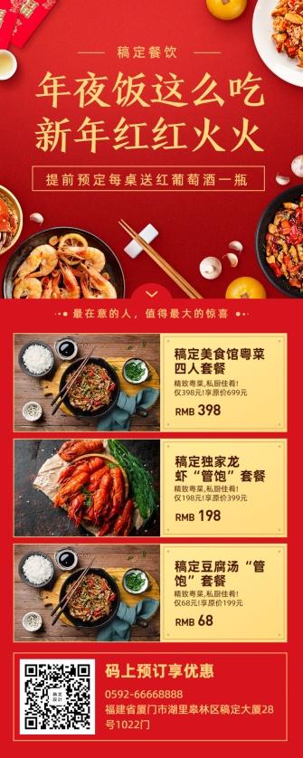 新年年夜饭预订/餐饮美食/喜庆简约/长图海报