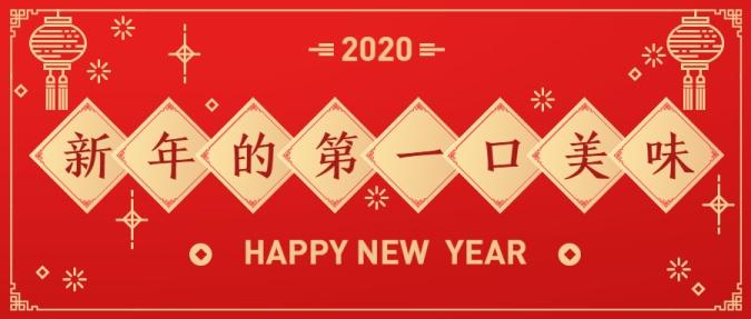 新年春节促销/餐饮美食/喜庆中国风/公众号首图