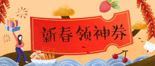 新年春节促销/餐饮美食/手绘喜庆/公众号首图
