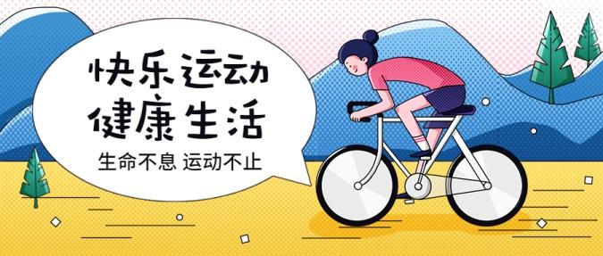 全民运动健身运动自行车公众号首图