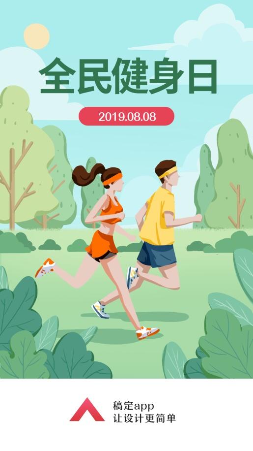 全民健身日/运动健身/插画/手机海报