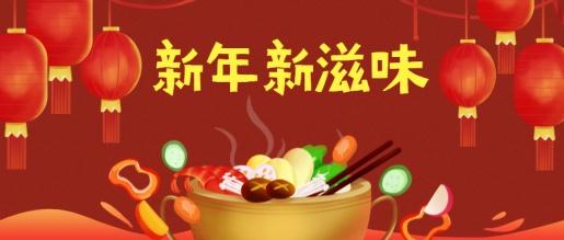 新年春节/餐饮美食/手绘喜庆/公众号首图
