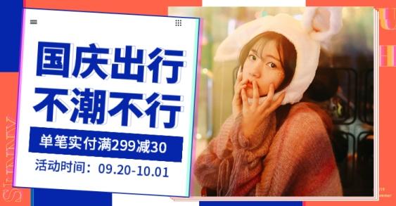 中秋国庆节新品上新女装男装潮牌电商海报banner