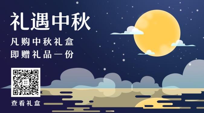 中秋营销/手绘氛围/赠礼/banner横图