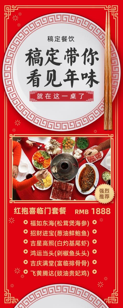 春节年夜饭预订/餐饮美食/创意喜庆/长图海报