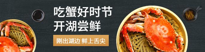 大闸蟹/饿了么海报
