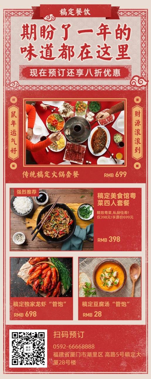 春节年夜饭促销/餐饮美食/喜庆中国风/长图海报