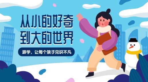 冬令营/国际游学广告banner