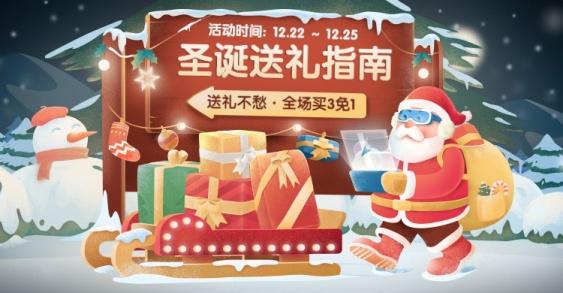 圣诞节/双旦/优惠促销/卡通手绘/圣诞老人/海报banner