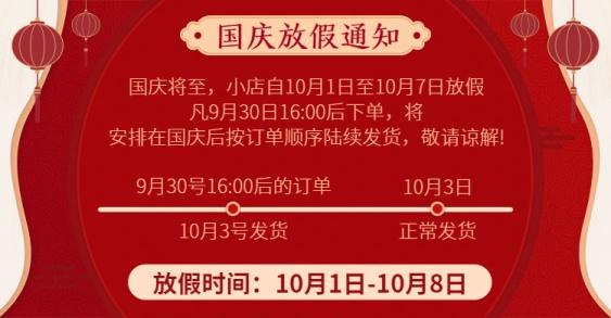 春节/国庆节/放假通知/店铺公告/海报banner