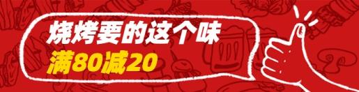 餐饮美食/烧烤促销/手绘喜庆/饿了么海报