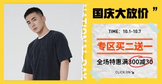 国庆节鞋服男装时尚电商海报banner