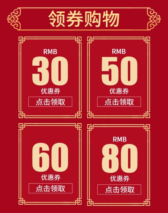 年货节/春节/大促/中国风/优惠券/喜庆海报banner