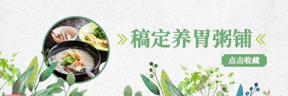 餐饮美食/养生粥铺/清新文艺/饿了么店招