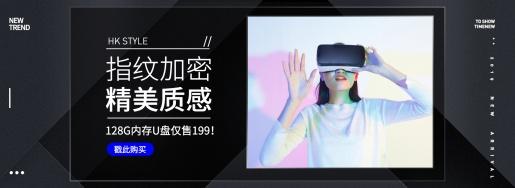 数码家电U盘科技风海报