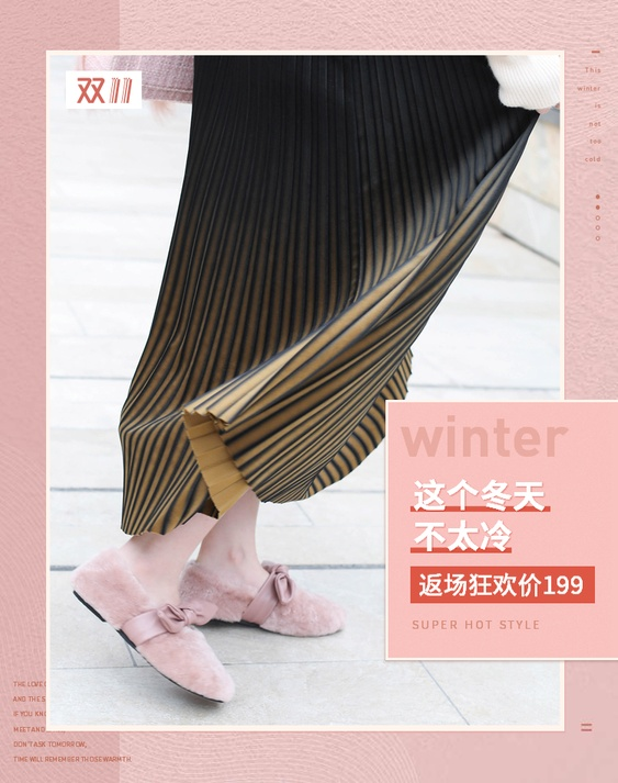 双11/双12/双十一/双十二秋冬女简约文艺清新粉色海报